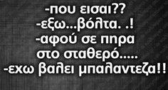 Μπαλαντέζα... Clever Quotes, Funny Quotes, Word 2, Greek Quotes, Greeks, True Words, Funny Moments, Laugh Out Loud, Statues