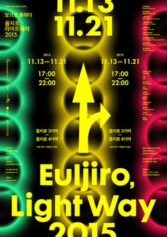 Euljiro,Light Way 2015 Poster - joonghyuncho