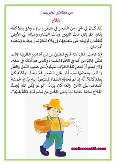 نص وصف بعض أعمال الفلاح في الخريف موقع مدرستي Zelda Characters Character Fictional Characters