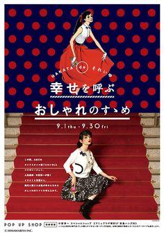 中原淳一がJR博多シティをジャック、アミュプラザ博多には限定ショップも - 写真1 | ニュース - ファッションプレス