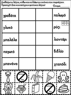 Επαναληπτικές δημιουργικές εργασίες Γλώσσας και Μαθηματικών για τα πα…