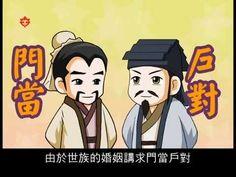 (1) 單元3-1 世族婚配--東床快婿(王羲之) - YouTube