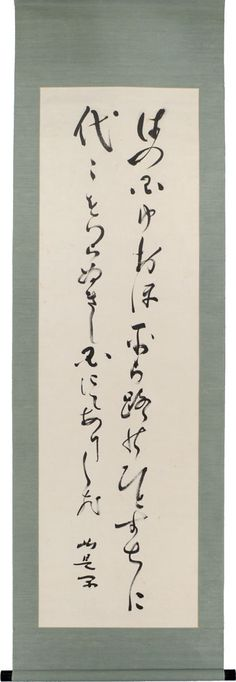 Calligraphy by Nyozekan HASEGAWA (1875~1969), Japan...  beautiful writing, I wonder what it says?