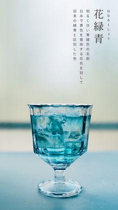 Blue Sky Wallpaper, Teen Wallpaper, Words Wallpaper, Scenery Wallpaper, Beautiful Japanese Words, Beautiful Words, Japanese Quotes, Colour Pallete, Favorite Words