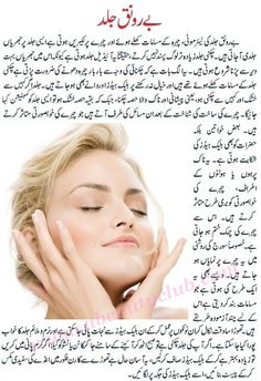 Skin Care Urdu tips For Girls Beauty Skin - Girls want be her skin is very shine and beautiful and her personality is smooth. You can try in at home with simple method of skin care Urdu tips For Girls beauty Skin. Good Skin Tips, Beauty Tips For Skin, Beauty Makeup Tips, Beauty Skin, Skin Care Tips, Beauty Hacks, Diy Beauty, Vaseline Beauty Tips, Eyeshadow Tips