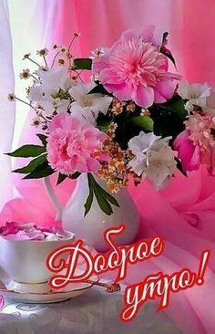 Good Morning Picture, Good Morning Flowers, Morning Pictures, Good Morning Images, Beautiful Morning, Good Morning Greetings, Good Morning Wishes, Morning Morning, Messages For Friends