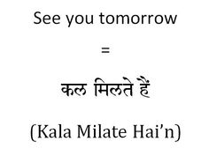 How to say 'see you tomorrow' in Hindi