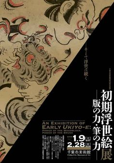 Early Ukiyo-e Power of the Woodblock, Power of the Brush [Chiba City Museum of Art] Art Illustration Vintage, Graphic Design Illustration, Typography Poster Design, Typographic Poster, Poster Art, Poster Layout, Japanese Poster Design, Museum Poster, Design Food