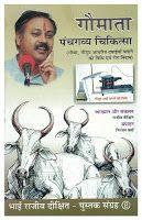 श्री राजीव दिक्षित जी की PDF पुस्तकें   Shri Rajiv Dixit's PDF Books