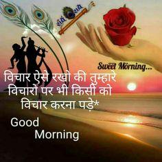 Good Morning Hindi Messages, Good Morning Wishes Quotes, Morning Prayer Quotes, Good Morning Image Quotes, Good Morning Beautiful Quotes, Good Day Quotes, Morning Greetings Quotes, Good Morning Photos, Morning Qoutes