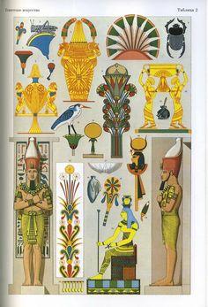 Египетское искуство