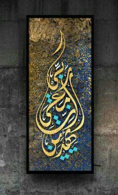 Arabic Calligraphy Art, Beautiful Calligraphy, Arabic Art, Arabic Decor, Islamic Wall Decor, Font Art, Islamic Patterns, Islamic Paintings, Writing Art