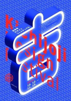 2. cena / 2nd prize Chae, Byung-Rok (kor) Kichijoji Design Festival, 2012
