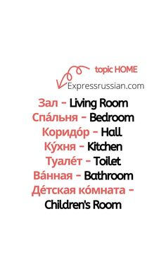 Learn Russian Online, Math, Learning, Room, Bedroom, Studying, Math Resources, Study, Teaching