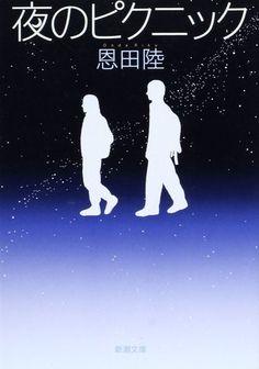 受賞歴 第26回(2005年) 吉川英治文学新人賞受賞 第2回(2005年) 本屋大賞受賞