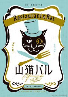 山猫バル - エイプリル Yamaneko Restaurant and Barcurated by Packaging Diva PD. 2 Logo, Typography Poster, Typography Design, Logo Design, Sapporo, Name Card Design, Banner Design, Flyer Design, Design Package
