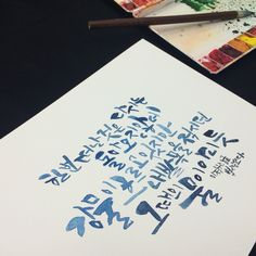 Korean Calligraphy by Byulsam Korean Quotes, Korean Design, Caligraphy, Modern Calligraphy, Moleskine, Hand Lettering, Journaling, Typography, Language