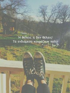 Image in greek quotes collection by Ntina S. Quotes And Notes, All Quotes, Greek Quotes, Wisdom Quotes, Funny Quotes, Life Quotes, Word Pictures, Funny Pictures, Love Thoughts