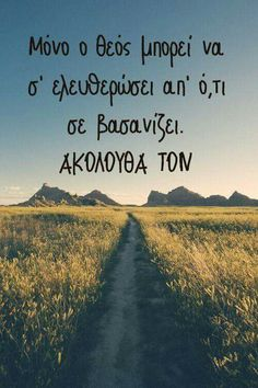 Life In Greek, God Quotes About Life, Positive Quotes, Motivational Quotes, Greek Quotes, Jesus Quotes, Faith In God, True Words, Cute Quotes