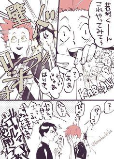 Haikyuu Ships, Haikyuu Anime, Ushijima Wakatoshi, Kokoro, Doujinshi, Aesthetic Anime, Fan Art, Manga, Comics