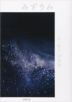 みずうみ (新潮文庫) | よしもと ばなな | 本 | Amazon.co.jp