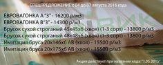 Купить пиломатериалы в СПб и Ленобласти на выборгском шоссе от производителя стройматериалов