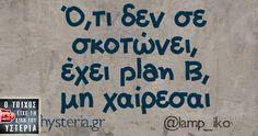 Ό,τι δε σε σκοτώνει, έχει plan B, μη χαίρεσαι Greek Memes, Funny Greek, Greek Quotes, Funny Quotes, Life Quotes, True Words, Just In Case, Life Is Good, Funny Pictures