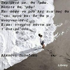 Like A Sir, Greek Quotes, Wisdom Quotes, Philosophy, Funny Quotes, Poetry, Romance, Motivation, Sayings