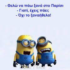 minion ατακες - Αναζήτηση Google Wtf Funny, Funny Texts, Funny Jokes, Epic Texts, Hilarious, Funny Greek Quotes, Greek Memes, Minion Jokes, Minions Quotes
