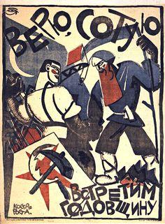 верую_1918