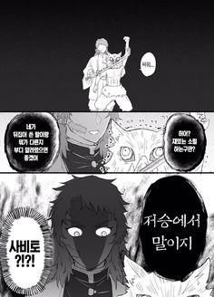 "Read Color de cabello ""raro"" from the story Comics KnY 3 by Soy_Un_Jabon (✖️cµεɳƭα αɓαɳ∂σɳα∂α✖️) with reads. Anime Angel, Anime Demon, Pokemon Charizard, Mini Comic, Demon Hunter, Roronoa Zoro, Slayer Anime, Marvel, Doujinshi"