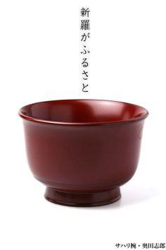 サハリ椀の朱もやって来てくれました!:紅朱サハリ椀・奥田志郎:和食器・漆器・お椀 japan lacquerware