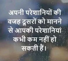 Hindi Quotes, Quotations, Math Equations, Quotes, Quote, Shut Up Quotes