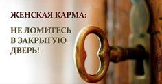 Не ломитесь в закрытую дверь. Она не для вас!