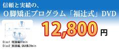 信頼と実績の、O脚矯正プログラム「福辻式」DVD 12,800円
