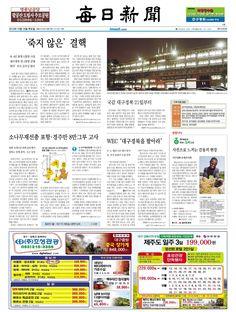 2013년 10월 10일 목요일 매일신문 1면
