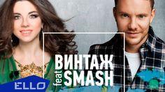 Винтаж feat. Smash - Город, Где Сбываются Мечты