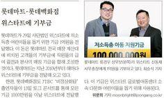 2014년 12월 30일 롯데마트·롯데백화점 위스타트에 기부금
