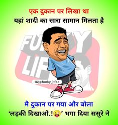 Latest Funny Jokes, Funny Jokes In Hindi, Very Funny Jokes, New Year Message Quote, Message Quotes, Funny New Year Status, Jokes Quotes, Funny Quotes, Swag Quotes