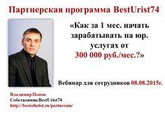BestUrist74 (Владимир Попов): Как получить более 300 клиентов в месяц в ...