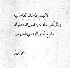 منى الشامسي Spoken Arabic, Arabic Words, Arabic Quotes, Me Quotes, Qoutes, Funny Quotes, Citation Force, Quotes About Strength, Beautiful Words