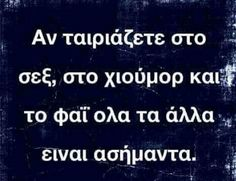 Greek quotes Greek Quotes, Wise Quotes, Funny Quotes, Inspirational Quotes, Greek Words, Live Laugh Love, English Quotes, True Stories, Laugh Out Loud