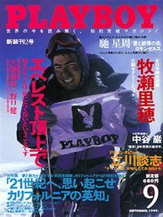 Playboy Japan September 1999