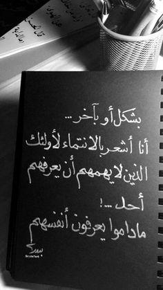 محمد نصر Mood Quotes, Poetry Quotes, True Quotes, Funny Quotes, Qoutes, Beautiful Arabic Words, Arabic Love Quotes, Black Books Quotes, Islamic Quotes Wallpaper