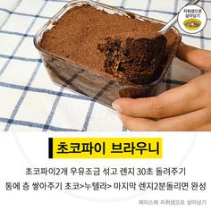 Tasty, Yummy Food, Daily Meals, Korean Food, Food Plating, Party Cakes, Cake Cookies, A Food, Cooking Recipes