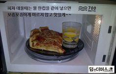 피자 데울때!