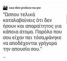 I Love You, My Love, Greek Quotes, Some Words, So True, Poetry, Letters, Thoughts, Sayings