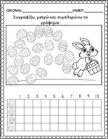 Easter Graphing >> Cut and Paste Easter eggs to complete the graph >> Part of the Easter Kindergarten Math Worksheets Packet. Add up simple addition problems using Easter themed visual aids, such as Easter eggs and flowers. Graphing Activities, Kindergarten Math Worksheets, Easter Activities, Preschool Activities, Easter Worksheets, Easter Colors, Coloring Easter Eggs, Classroom, Kids