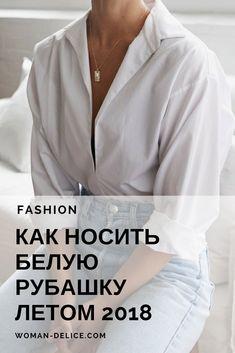 Простая белая рубашка, тренды 2018