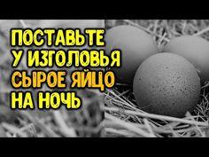 Поставьте у изголовья сырое яйцо на ночь | Эзотерика для Тебя - YouTube Youtube, Easy Bakes, Shower, Wedding, Health, Tips, Rain Shower Heads, Valentines Day Weddings, Showers